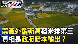 農產外銷新高稻米排第三…但真相是政府低價收購「賠本」輸出!? 關鍵時刻20190215-2 黃世聰 林佳新 黃紹庭