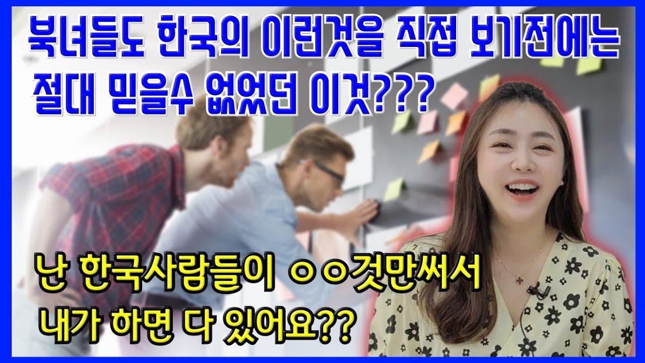 북녀들도 한국사람들의 대단함과 총명함을 보고 너무 놀랐다.  # 北朝鮮の女性たちも、韓国人の素晴らしさと聡明さを見て驚いた。