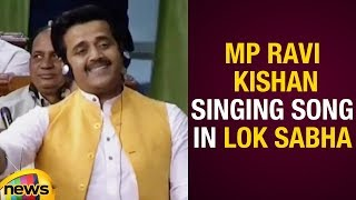 Gorakhpur MP Ravi Kishan Sings Song In Lok Sabha Session 2019 National Political News Mango News