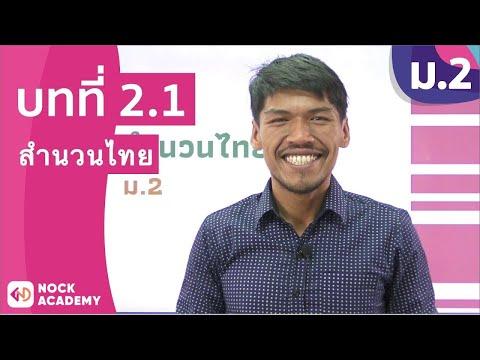วิชาภาษาไทย ชั้น ม.2 เรื่อง สำนวนไทย