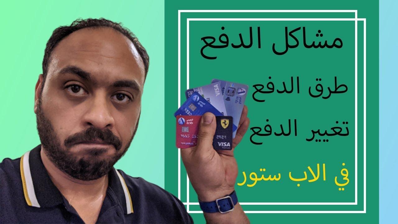 طريقة تعيين طريقة الدفع الافتراضيه في الاب ستور Youtube
