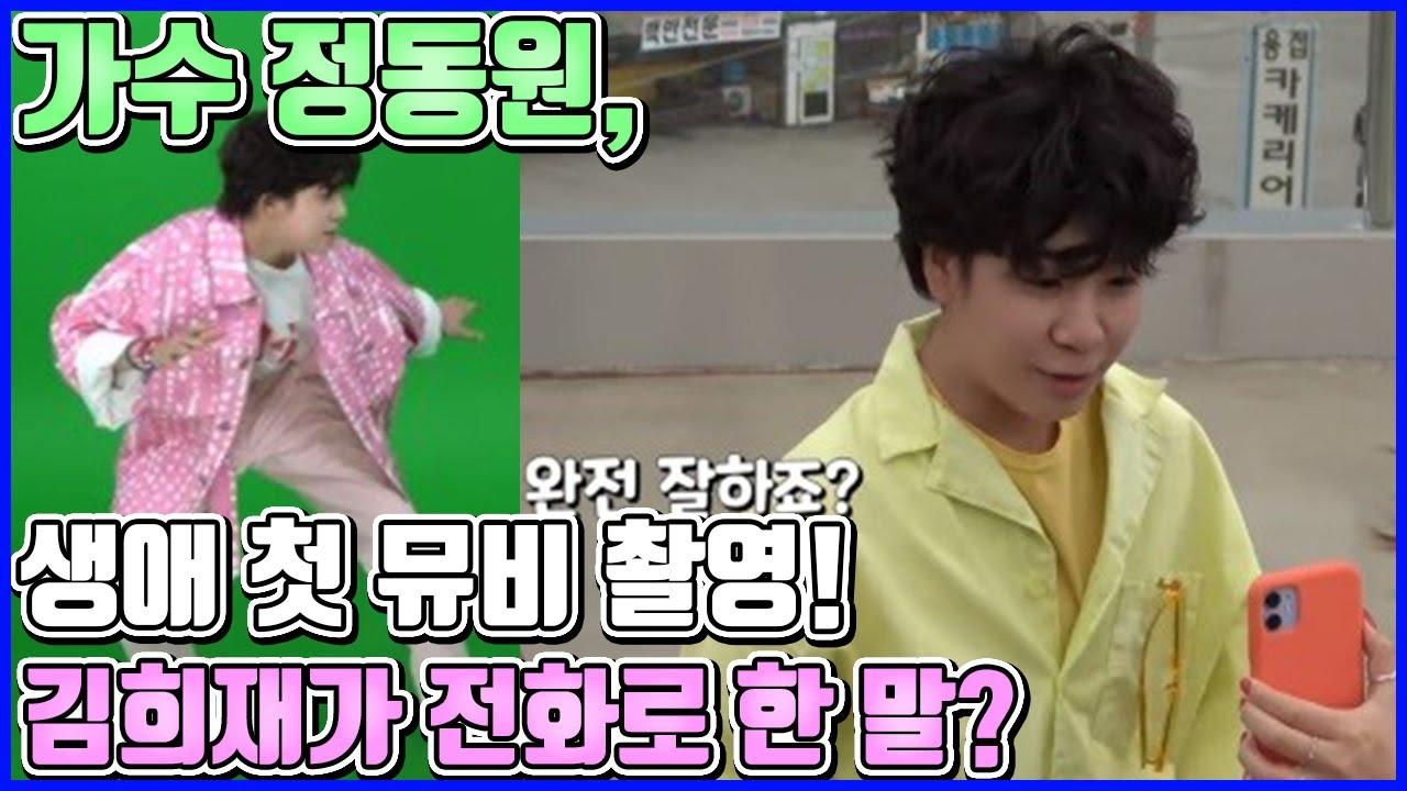 【ENG】가수 정동원, 생애 첫 뮤직비디오!! 촬영장 분위기 메이커?! 해맑은 모습에 스태프 행복!!! Jeong Dong Won 돌곰별곰TV