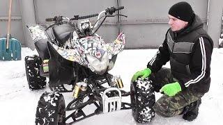 Xitoy ATV Yomon haydash / qor borish emas, nega