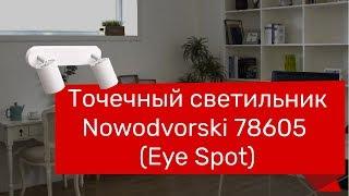 Точечный светильник NOWODVORSKI 78605, 78608 (NOWODVORSKI 6015, 6020 EYE SPOT) обзор