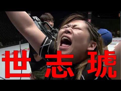 【MMA】あの最恐プロレスラー、世志琥選手!!韓国で猛威を振るう!!【TKO】