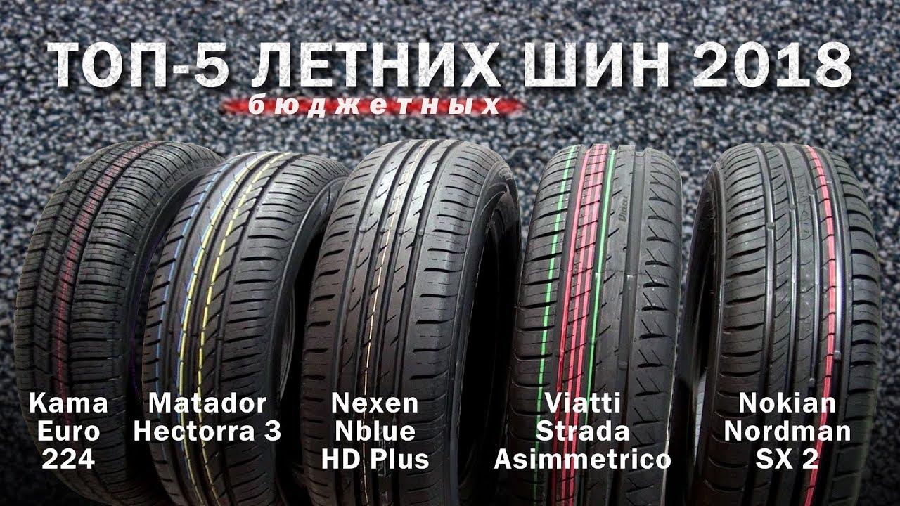 Купить летние автомобильные шины r13 в минске!. ✓гарантийный талон + документ об оплате!. ✈✈доставка по минску = 0 руб. В наличии шины б/у.