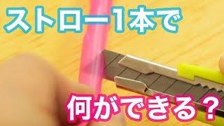 【ライフハック】ストローで簡単便利なDIY☆|C CHANNELライフスタイル thumbnail