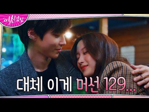 [깜짝엔딩] 2년 뒤, 여전히 문가영 흑기사 황인엽?!#여신강림 | True Beauty EP.14