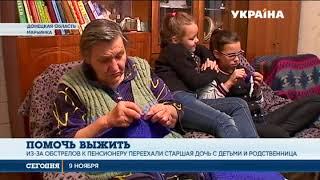 Гуманитарный Штаб Рината Ахметова помогает семье Скрипниченко из Марьинки