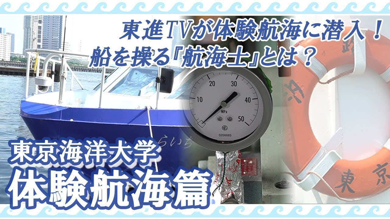 東京海洋大学の体験航海に潜入!