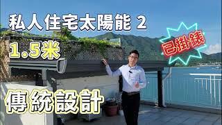私人住宅太陽能1.5米傳統設計 | 屋宇署認可設計 | 香港 | 太陽能系統