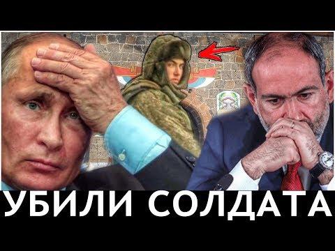 Убили русского солдата в Армении