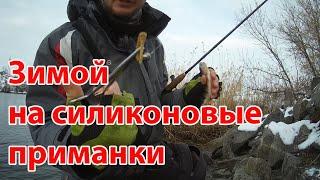 Рыбалка зимний спиннинг ловля окуня на силиконовые приманки