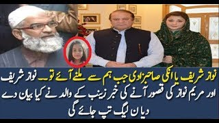 Zainab Father's response on Nawaz Sharif and Maryam Nawaz meeting | Neo News