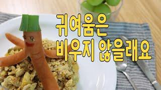 귀여운 살림노하우/인스타 감성요리는 어려워/집에서 새싹…
