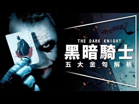 5The Dark Knight