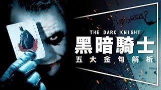 🃏神片🃏黑暗騎士:希斯萊傑之後無小丑?|神片5大金句解析|The Dark Knight|