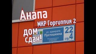 Анапа МКР Горгиппия-2 стр №4 ДОМ СДАН !!!  ЧТО ЗА ТЕЛЕФОН???