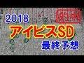 アイビスサマーダッシュ 2018 最終予想 【競馬予想】