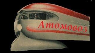 Атомовоз - локомотив с Ядерным реактором на борту! // Nuclear Train