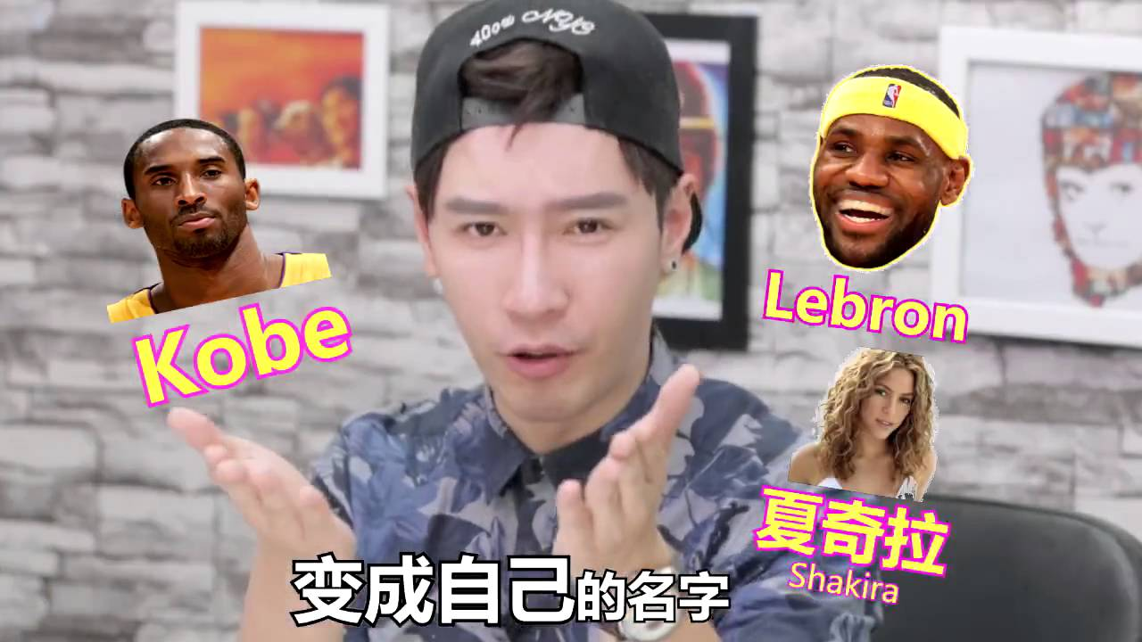 中國人最常取的奇怪英文名字 - YouTube
