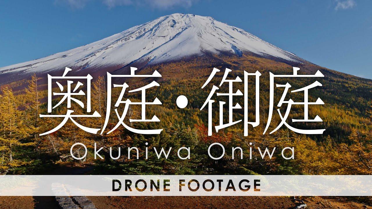 富士山 五合目の紅葉 奥庭・御庭 / Aerial view of Okuniwa Oniwa National Park taken with a drone #富士山 #奥庭 #御庭 #ドローン