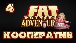 Fat Princess Adventures - Кооператив - Прохождение игры на русском [#4]