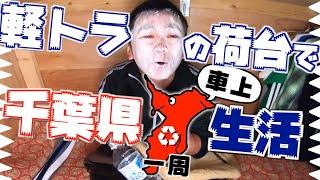 軽トラDIYキャンピングカー第3弾の千葉県一周の旅!の地図付き総集編!...
