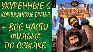 Укуренные 6 - Корсиканские братья. (Полный фильм)
