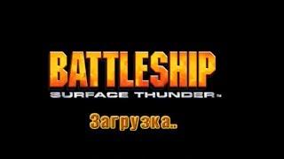 Battleship SURFACE THUNDER / Let