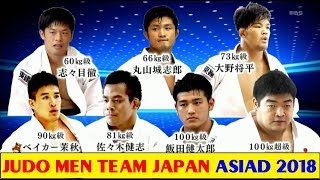 [ASIAD 2018] JUDO MEN TEAM JAPAN SPECIAL - アジア大会 - 柔道