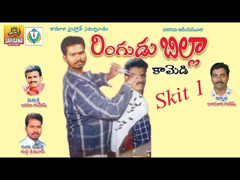 Barber Shop Telangana Comedy | Telugu Comedy Skit | Short Comedy Scenes | Jadala Ramesh Comedy