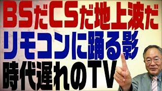 髙橋洋一チャンネル 第190回 時代遅れのビジネス、テレビ!今更BS4局ってどうなの?