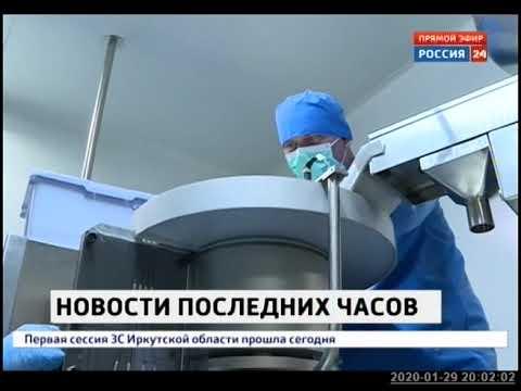 Завод по производству активных фармацевтических субстанций собираются построить в Усолье Сибирском