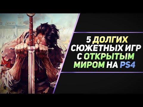 5 ОЧЕНЬ ДОЛГИХ СЮЖЕТНЫХ ИГР С ОТКРЫТЫМ МИРОМ НА PS4