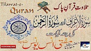 "Surah Al A""raf & Surah Rehman    Moulana Anas Younus    Tilawat e Quran e Pak.."