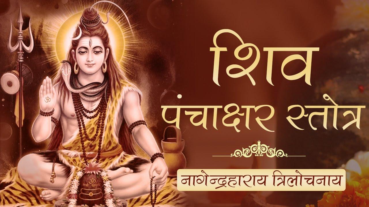 Shiva Raksha Stotram - A Prayer Seeking Siva s Protection