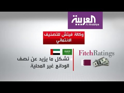 مقاطعة الرباعية العربية لقطر تؤثر على الأوضاع المالية للدوحة  - نشر قبل 1 ساعة