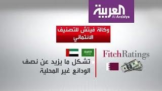 مقاطعة الرباعية العربية لقطر تؤثر على الأوضاع المالية للدوحة