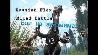 The Isle  Сервер Russian Flex  Mixed Battle  Зухомим