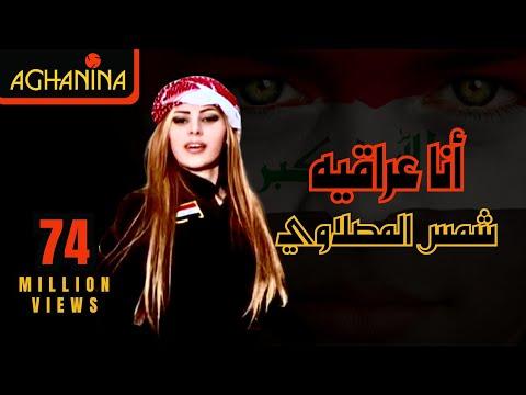 شمس المصلاوي - انا عراقية / Shams Al Maslawe - Ana Iraqia