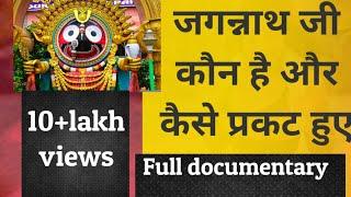 जगन्नाथ जी कौन है और कैसे प्रकट हुए katha by Yogeshwar das