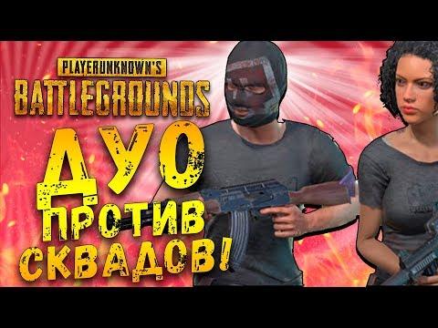 видео: ДУО ПРОТИВ СКВАДОВ! - ШИМОРО И HARD PLAY В ТОП! - Battlegrounds