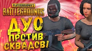 ДУО ПРОТИВ СКВАДОВ   ШИМОРО И HARD PLAY В ТОП   Battlegrounds