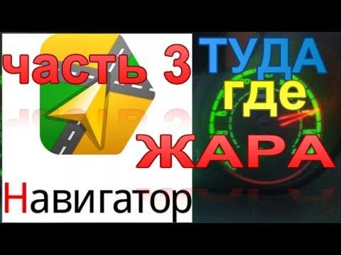 Яндекс навигатор увёл с платной трассы М4 Дон в лес))) Ржачный объезд пробки до Лосево. Часть #3