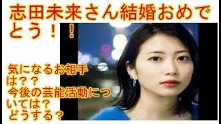 志田未来さん結婚、妊娠は? 一般男性との結婚発表お相手は「古くからの友人」