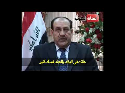 Prime Minister Nouri al-Maliki announces the Iraqi Gov YouTube Channel