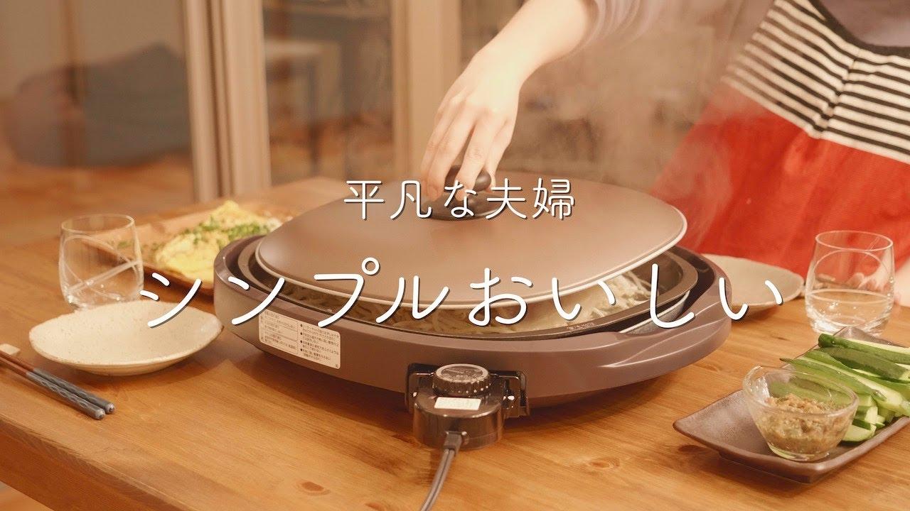 【おうち居酒屋】めんどくさいときに作る楽ちんホットプレート料理