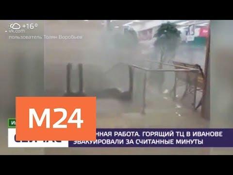 Пожар в ТЦ Евроленд в Иванов эвакуировано 200 человек