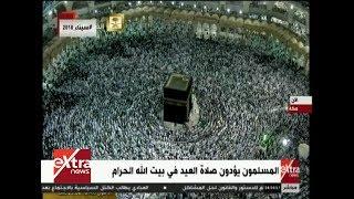 الآن| المسلمون يؤدون صلاة العيد في بيت الله الحرام